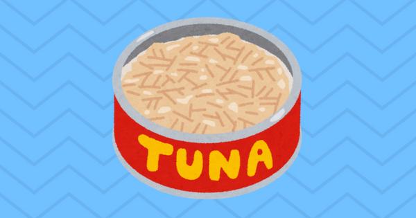 モナコインでツナ缶を買ってみた