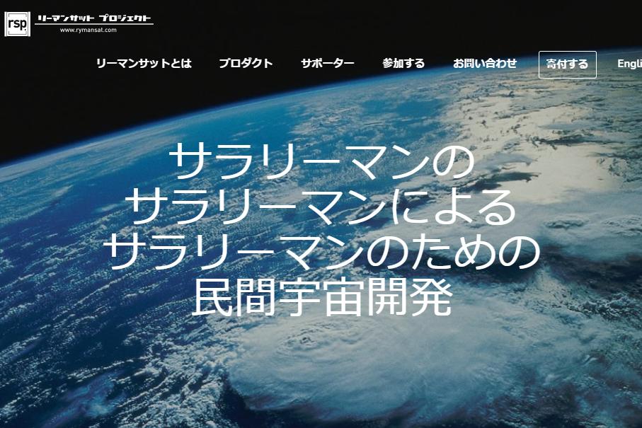 「サラリーマンだけど人工衛星作っちゃいました」な団体の紹介(リーマンサット)