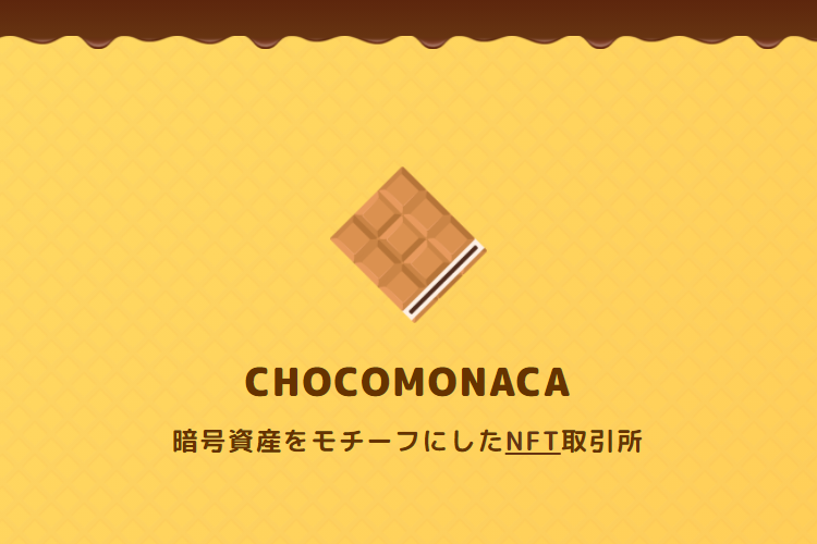 MonacoinNFT取引所のCHOCOMONACA(チョコモナカ)がスタート!